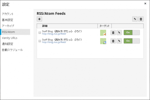 HootSuite Feed 設定画面