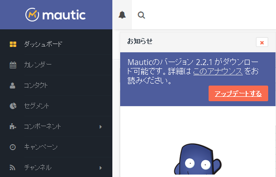 mautic_up_01