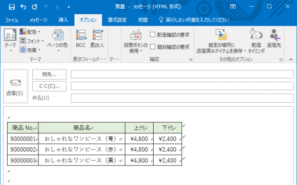 outlook2016とexcel