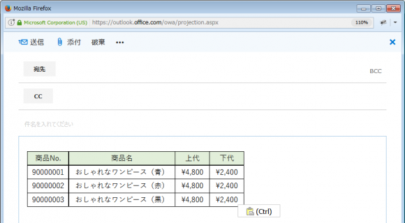 exchangeonlineとexcel